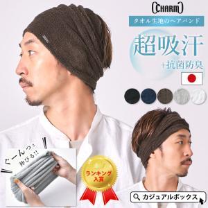 ヘアバンド メンズ スポーツ ヘッドバンド 汗止め 洗顔用 |日本製LONGパイルターバンヘアバンド