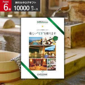 エグゼタイム EXETIME パート2  10000円コース カタログギフト 旅行券 ギフト券 旅行ギフト|cataloggiftkore-kau