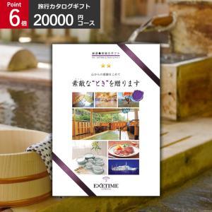 エグゼタイム EXETIME パート3 20000円コース カタログギフト 旅行券 ギフト券 旅行ギフト|cataloggiftkore-kau