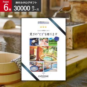 エグゼタイム EXETIME パート4 30000円コース カタログギフト 旅行券 ギフト券 旅行ギフト|cataloggiftkore-kau