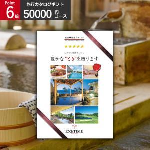 温泉旅行や観光旅行が贈れる、プレミアムな旅行カタログギフト  エグゼタイム パート5(EXETIME...