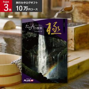 JTBのたびもの撰華 極 10万円コース カタログギフト 旅...