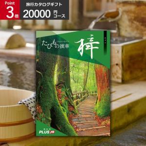JTBのたびもの撰華 梓 20000円コース カタログギフト...