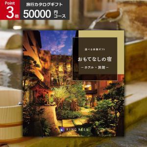 選べる体験ギフト おもてなしの宿 50000円コース 旅行カ...
