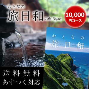 おとなの旅日和 つゆくさ 10000円コース カタログギフト 旅行券 ギフト券 旅行ギフト ギフトカタログ