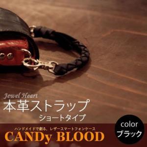 Jewel Heart用 本革ストラップ ショートタイプ ハンドメイド オーダーメイド ブランド CANDy BLOOD 正規品 catcase