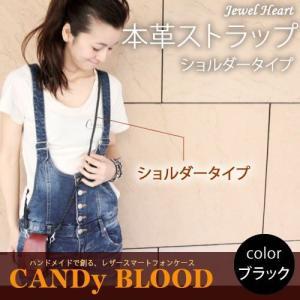 Jewel Heart用 本革ストラップ ショルダータイプ ハンドメイド オーダーメイド ブランド CANDy BLOOD 正規品 catcase