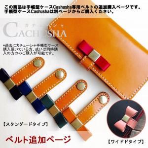 Cachusha専用付け替え・追加ベルトオプション|catcase