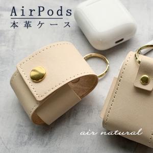 Airpodsケース 本革 エアーポッズケース 革 おしゃれ オーダーメイド 名入れ エアーポッズ2 カバー 名入れ イニシャル 名前 リング catcase