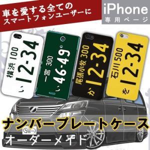 iPhone12 ケース iPhone12pro max mini おもしろ ナンバープレート iPhoneケース 宇宙 iPhone11 pro iphone SE2 アイフォン12プロマックス 名入れ 名前入り|catcase