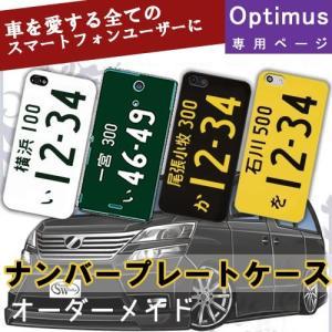 ナンバープレート スマホケース 全機種対応  Optimus G L-01E LGL21pro L-04E G2 L-01F isai it L-05E LIFE L-02E L-01D IS11LG ペア カップル catcase