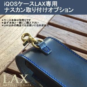 【オプション】LAX専用オプション アイコス ケース レザー 栃木レザー iQOS catcase