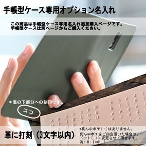 スマホケース 手帳型 全機種対応 本革 専用 名入れ 刻印 名入れ 名前 オプション iPhone 6 Plus ケース|catcase