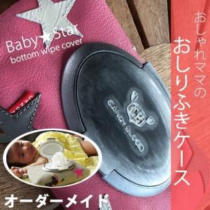 おしりふきケース おしゃれ 可愛い 本革 バッグ オーダーメイド ハンドメイド 出産祝い 記念 トラベルポーチ 携帯用 星 スター ブランド かわいい カラフル|catcase