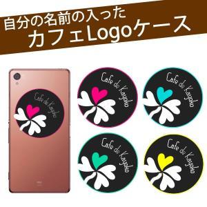 スマホケース ハード カバー iPhone11 iPhone XS MAX Xperia XZ3 XZ2 compact premium galaxy note9 s9 s9+ aquos R2 SH-01L iPhoneケース おもしろ 名入れ|catcase