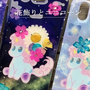 iPhoneケース 名前入り Xperia1 II SO51A AQUOSR5G SH51A  ユニコーン グリッター iPhone11pro galaxyA20 s10 S20 Xperia8 5 aquossense3 plus lite 携帯ケース catcase