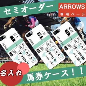 競馬グッズ スマホケース 馬券 F-01K アローズ  競馬 グッズ ARROWS NX F-01J f03h f02h f01h f04g f02g カバー らくらくフォン おもしろ アローズ f06f catcase