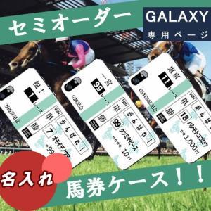 競馬グッズ 馬券 ギャラクシー s10 + ケース 競馬 グッズ Galaxys10 s9 s8 SC-04L SC-023L note9 SC-02K feel2 sc-02l SCV42 SCV41 catcase