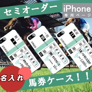 競馬グッズ 馬券 スマホケース iphoneXs MAXケース 面白い  カバー iPhone7 iPhone7 Plus iphoneX iPhoneケース お揃い iPhone11 iPhone11pro 名入れ catcase