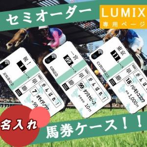 スマホケース 全機種対応 馬券 競馬 グッズ  LUMIX Phone P-02D ペア カップル ルミックスフォン カバー 競馬 グッズ catcase
