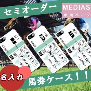 競馬グッズ 馬券 スマホケース 馬券 競馬 グッズ  MEDIAS ES N-05D LTE N-04D U N-02E X N-04E X N-06E N-07D ペア カップル メディアス カバー 競馬 グッズ catcase
