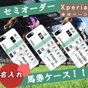 Xperia1 カバー ACE XZ3 XZ2 xz compact premium ケース ハード 馬券 競馬グッズ おもしろ スマホカバー 面白 クリア 名入れ SO-03L SO-02L SO-01L|catcase
