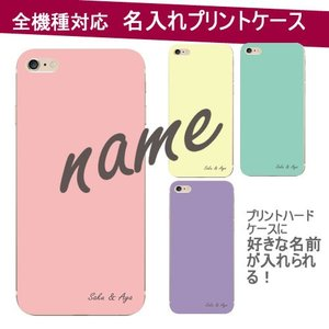 iPhone11 iPhone XS MAX Xperia XZ3 XZ2 compact premium galaxy note9 s9 s9+ aquos R2 SH-01L iPhoneケース お揃い スマホケース カバー おもしろ 名入れ catcase