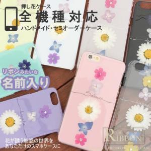 押し花 スマホケース リボン iPhone11 iPhone XS MAX Xperia XZ3 XZ2 compact premium galaxy note9 s9 s9+ aquos R2 iPhoneケース お揃い ハード カバー catcase