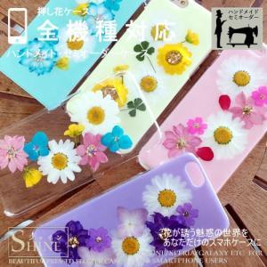 【スマホケース 押し花 】iPhone7 Plus ケース xperia xz so-01j ケース SC-02H SO-04H iPhone11 ケース 名入れ 全機種対応 花柄 キラキラ レジン シンプル catcase