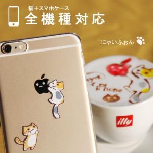 猫 スマホケース  iPhone11 iPhone XS MAX Xperia XZ3 XZ2 compact premium galaxy note9 s9 s9+ aquos R2  iPhoneケース お揃い おもしろ|catcase
