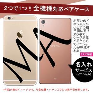スマホケース ペアケース iPhoneX iPhone XS MAX Xperia XZ3 XZ2 compact premium galaxy note9 s9 s9+ aquos R2 iPhoneケース arrows be お揃い 面白 おもしろ|catcase