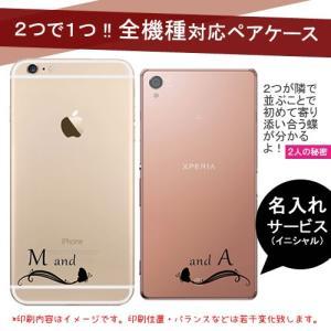 スマホケース ペアケース iPhone12pro MAX mini Xperia1II 10II 5II galaxy s20 a41 a51 aquosR5G zeroiPhoneケース arrows be お揃い 面白 おもしろ|catcase