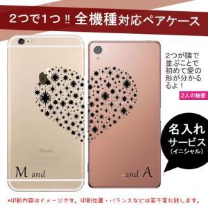 スマホケース ペアケース iPhone11 iPhone XS MAX Xperia XZ3 XZ2 compact premium galaxy note9 s9 s9+ aquos R2 iPhoneケース arrows be お揃い 面白 おもしろ|catcase