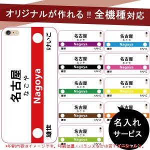 スマホケース 面白 おもしろ iPhoneX iPhone XS MAX Xperia XZ3 XZ2 compact premium galaxy note9 s9 s9+ aquos R2 iPhoneケース お揃い 人気 駅 電車|catcase