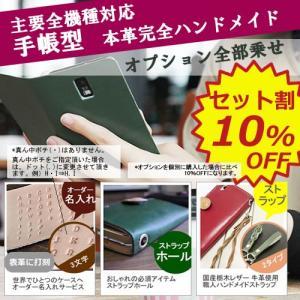 Xperia 手帳型 本革 栃木レザー Xperia1 カバー ACE XZ3 XZ2 xz compact premium SO-03L SO-02L SO-01L 高級 メンズ 女性 左利きオーダーメイド|catcase