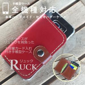 スマホケース 手帳型 全機種対応 本革 財布型 Xperia XZ premium iPhone7 plus galaxy s8+ アイフォン7プラス X Perfomance iPhoneカバー 栃木レザー ブランド catcase