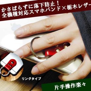スマホリング 栃木レザー スマホケース 全機種対応 落下防止 名入れ iPhoneX iPhone8 Xperia XZ3 XZ2 compact premium galaxy s9 s9+ aquos R2 SH-01L arrows be|catcase