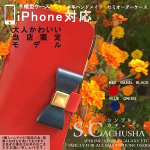 iphone7 本革 手帳型 リボン スマホケース iphone7plus 手帳ケース リボン かわいい iphone6s iphone6splus iphoneSE iphone5s iphone5|catcase