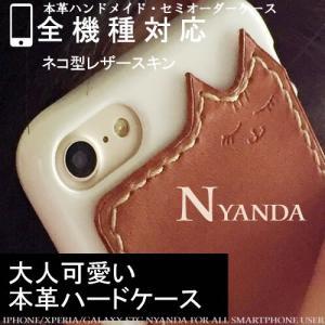 スマホケース 猫 ネコ 本革 ヌメ革 皮 iPhone11 iPhone XS MAX Xperia XZ3 XZ2 compact premium galaxy note9 s9 s9+ aquos R2 SH-01L 名入れ 女子 ハンドメイド|catcase