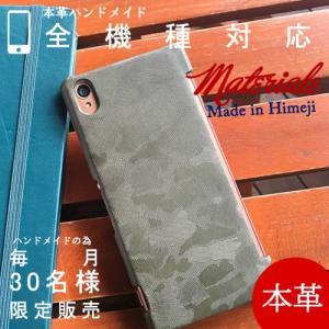 iPhone12promax ケース 本革 iPhone12mini ケース  高級 ハンドメイド iPhone11 pro ケース iPhoneSE2 第2世代 8 7s メンズ レディース オーダーメイド 迷彩|catcase