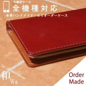 栃木レザー オーダーハンドメイド スマホケース 手帳型 本革 iPhone11 pro iPhoneXS Xperia XZ3 XZ2 compact premium galaxy note9 s9 s9+ aquos R2 名入れ 名前|catcase