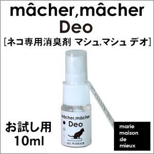 大決算セール 新発売 猫グッズ 猫のおしっこのにおいに特化した 消臭剤 マシュマシュ デオ お試しサイズ Deo 10ml 日本製