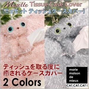 オープン記念 お返し お菓子グッズ 猫雑貨 ねこ雑貨 おしゃれ かわいい ミュゼット ボックス ティッシュケース ティッシュカバー 2種類