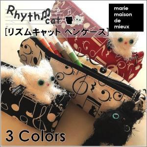 入学祝い 入園祝い 孫猫グッズ 猫雑貨 ねこ雑貨 かわいい猫のペンケース リズムキャット ペンケース 3種類...