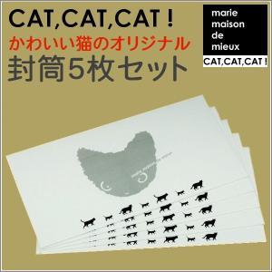 大決算セール 猫グッズ 猫雑貨 ねこ雑貨 かわいい猫の封筒 CAT,CAT,CAT! 封筒5枚セット