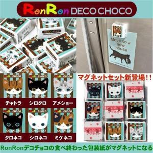 ホワイトデー お返し お菓子 かわいい ねこ RonRon 猫チョコ 猫雑貨 みんなで 友チョコ DECOチョコ リボン付き巾着袋を希望者には同梱いたします。