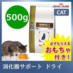 ロイヤルカナン 療法食 猫用 消化器サポート ドライ 500g