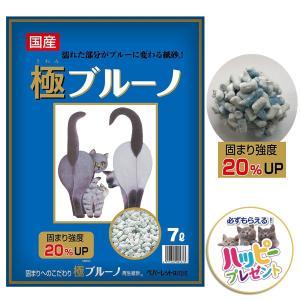 猫砂 紙砂 固まる 色が変わる 固まる猫砂 ペパーレット 極ブルーノ 7L