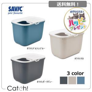 猫トイレ ネコ トイレ おしゃれ 本体 ペット用品 サヴィッチ ベルギー 上から猫トイレ ( SAV...