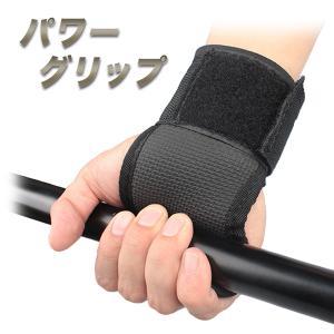 パワーグリップ 懸垂 筋トレ リストラップ 高強度滑り止め 握力補助 ダンベル